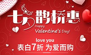 七夕鵲橋惠購物促銷海報設計PSD素材