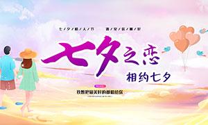 七夕之恋情人节活动海报PSD素材
