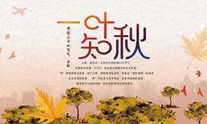 传统立秋节气活动海报设计PSD素材