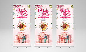 七夕节餐厅活动展架设计PSD源文件