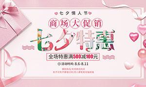 七夕特惠商场大促销海报设计PSD素材