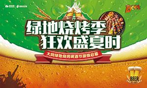 夏季烧烤季宣传海报设计PSD源文件