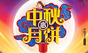 中秋月饼惠活动海报设计PSD素材