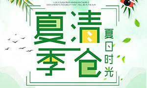 夏季商场清仓海报设计PSD源文件