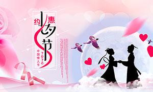约惠七夕节活动海报设计PSD源文件