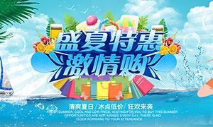夏季特惠商场购物促销海报PSD素材