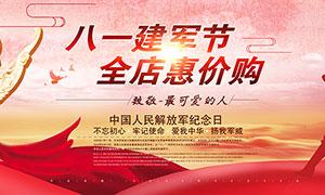 81建军节纪念日海报设计PSD素材
