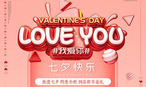七夕情人节主题宣传单设计PSD素材