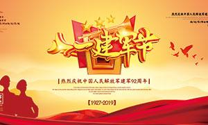 81建军节庆祝宣传海报设计PSD模板
