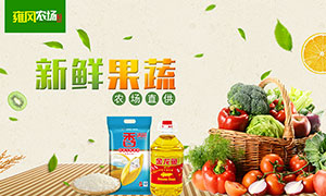 新鲜果蔬宣传海报设计PSD源文件
