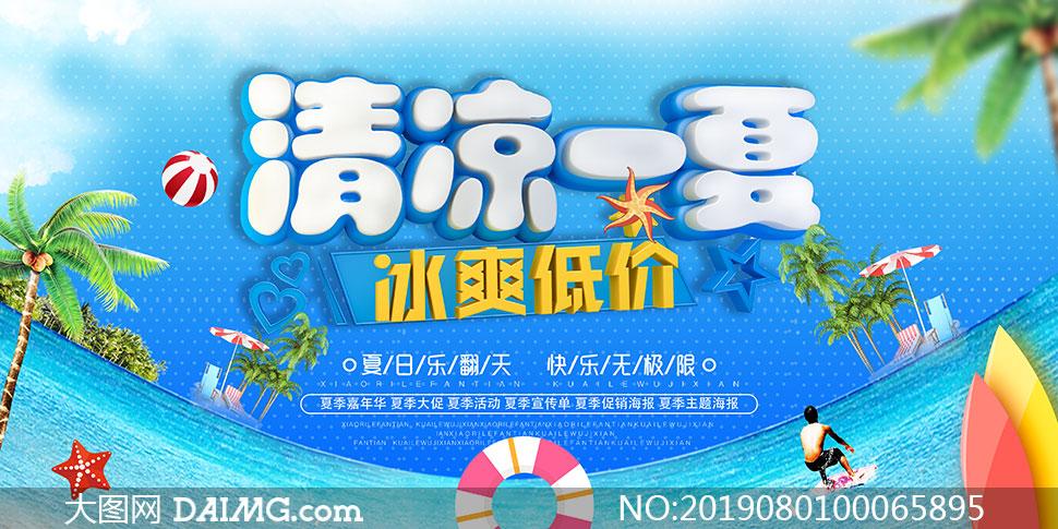 清凉一夏低价促销海报设计PSD素材