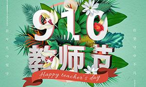 感恩教师节商场打折海报PSD源文件