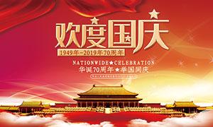 欢度国庆70周年海报设计PSD素材