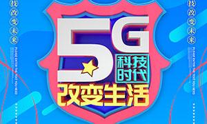 5G科技时代主题宣传单设计PSD素材