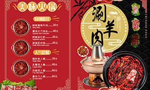 涮羊肉美味火锅菜单设计PSD素材