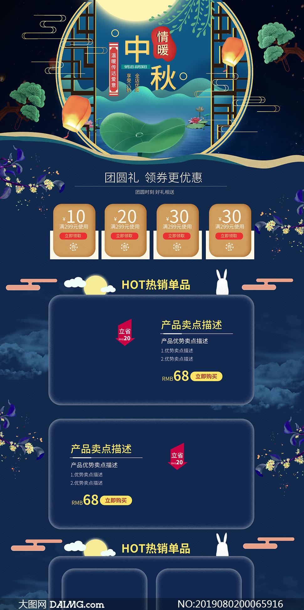 淘宝中秋节专题设计模板PSD模板