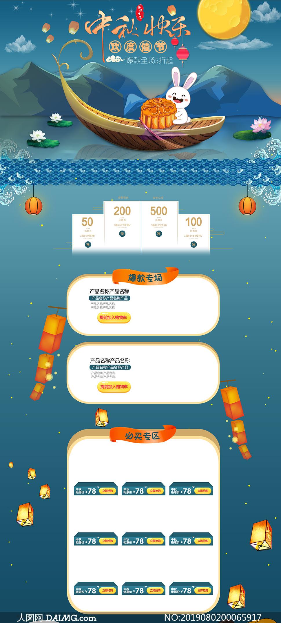 天猫中秋节幸运飞艇怎样玩才赚钱设计模板PSD素材
