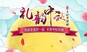 淘宝礼韵中秋活动海报设计PSD素材