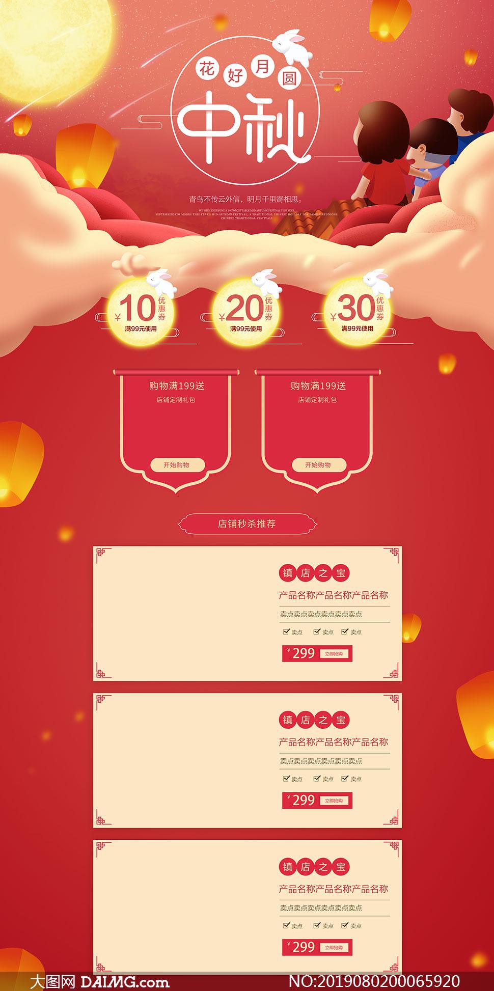 淘宝中秋节红色主题首页模板PSD素材