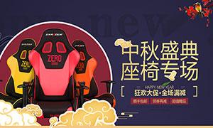 淘宝中秋节座椅海报设计PSD素材