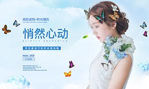 淘宝小清新女装海报设计PSD源文件