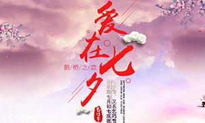 爱在七夕情人节宣传海报PSD素材