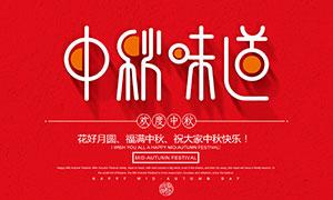 中秋月饼美食宣传海报设计PSD素材