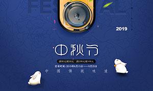 中秋节传统月饼促销海报PSD素材