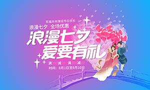 七夕节商场满减活动海报PSD素材