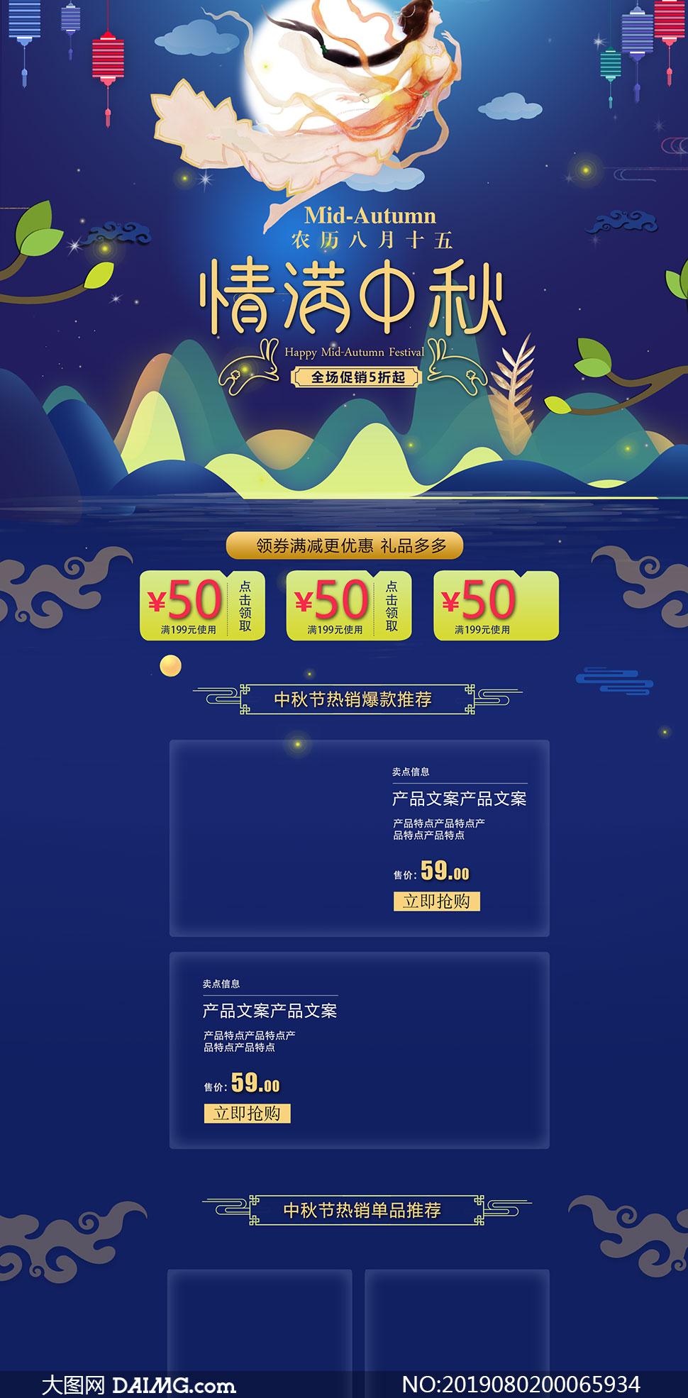 淘宝中秋节蓝色主题专题模板PSD素材