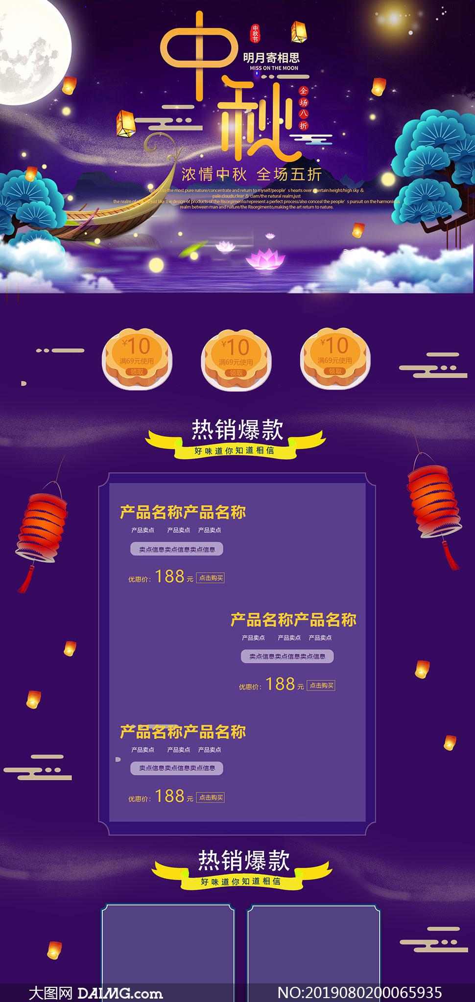 天猫中秋节首页设计模板PSD素材