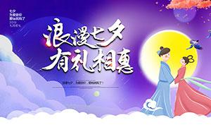 浪漫七夕购物促销海报设计PSD素材