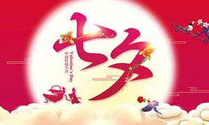 七夕传统节日宣传海报设计PSD素材