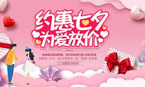 七夕为爱放价活动海报PSD源文件