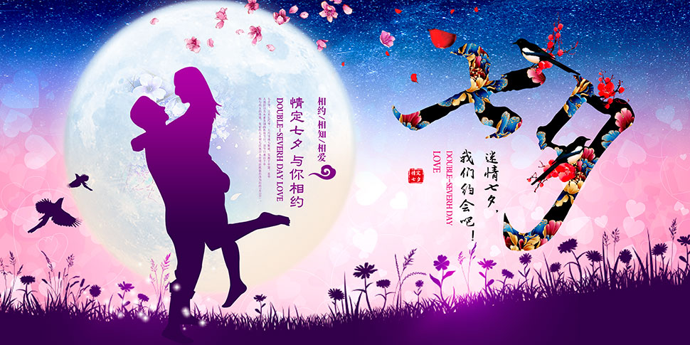 創意七夕節活動海報設計PSD源文件