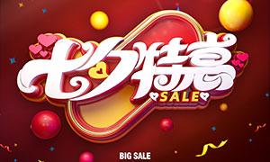 七夕节特惠活动海报设计PSD素材