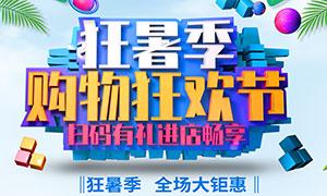 暑期购物狂欢节海报设计PSD源文件