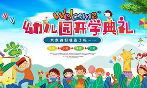 幼儿园开学典礼活动背景设计PSD素材