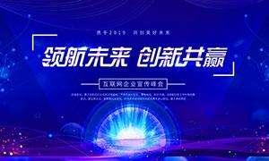 互联网企业宣传峰会背景设计PSD素材