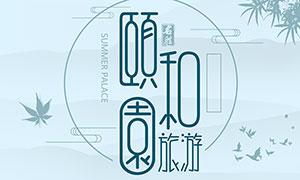 北京旅游广告宣传海报设计PSD素材