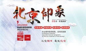 北京印象旅游宣传海报设计PSD素材
