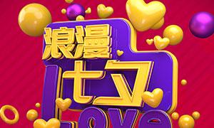 浪漫七夕情人节特惠海报PSD素材