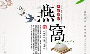 天然燕窝美食宣传海报设计PSD素材