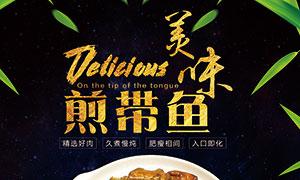 煎带鱼美食宣传海报设计PSD源文件