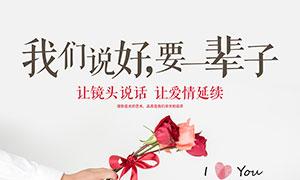 鲜花店七夕节活动海报设计PSD素材