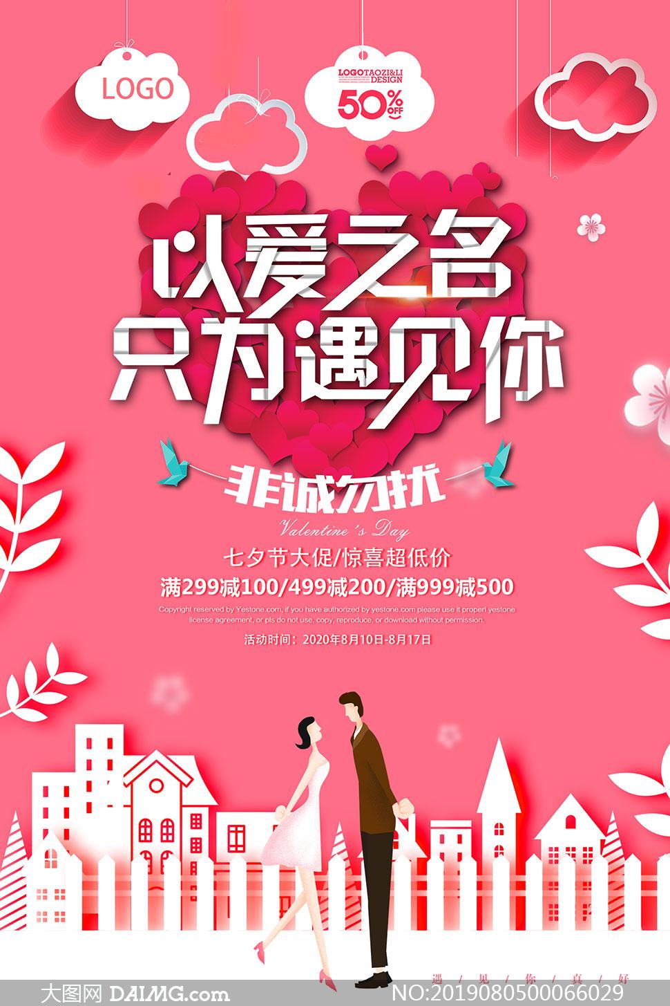 七夕节商场大促销海报设计PSD素材