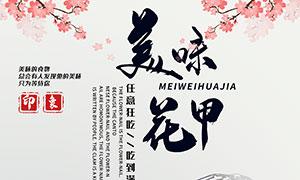 美味花甲餐饮宣传单设计PSD源文件