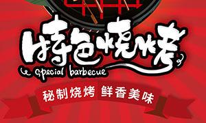 特色烧烤美食宣传单设计PSD源文件
