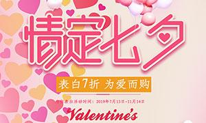 七夕节鲜花店促销海报设计PSD素材