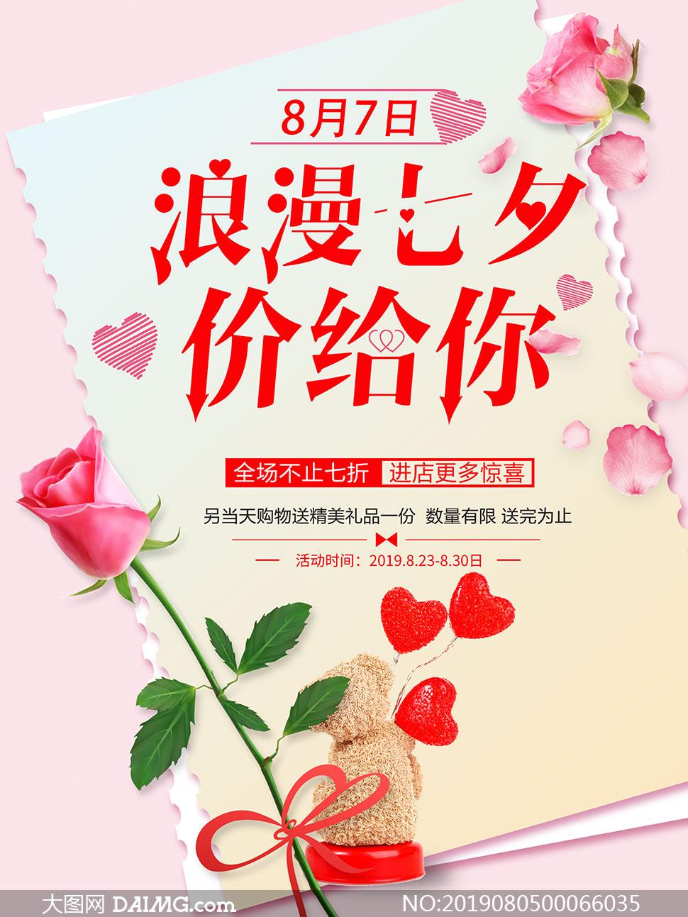 七夕节花店促销海报设计PSD素材